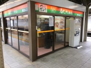 住よし名古屋駅(店舗外観)