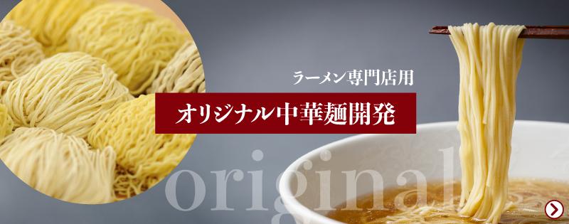 オリジナル中華麺